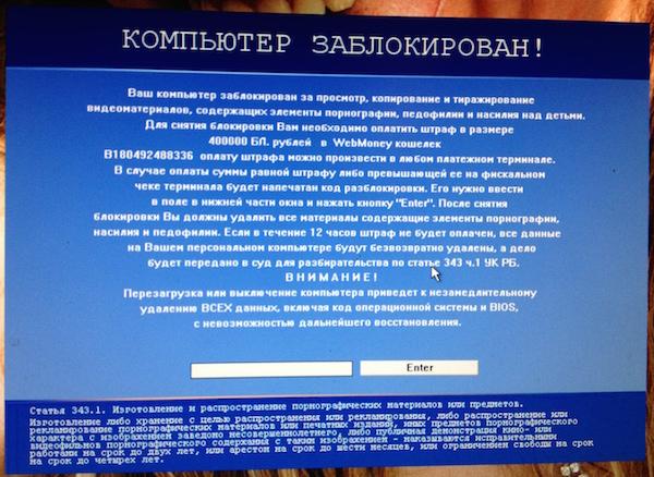 Порно сайт заблокировал windows просит заплатить 200 грн допускаете
